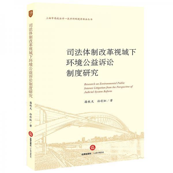 司法体制改革视域下环境公益诉讼制度研究