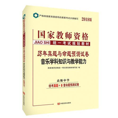 中人2018年国家教师资格证考试用书历年真题与命题预测试卷音乐学科知识与教学能力(高级中学)