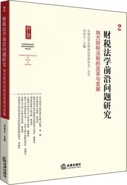 财税法学前沿问题研究2:地方财税法制的改革与发展