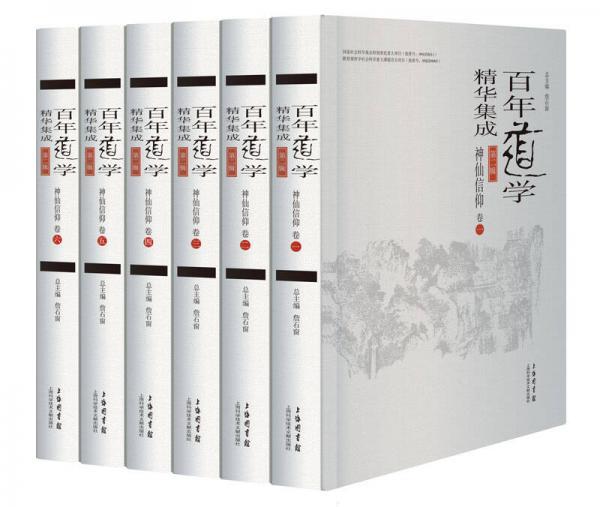 百年道学精华集成:第二辑《神仙信仰》(共6卷)