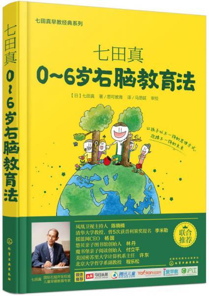 七田真系列丛书 七田真:0~6岁右脑教育法