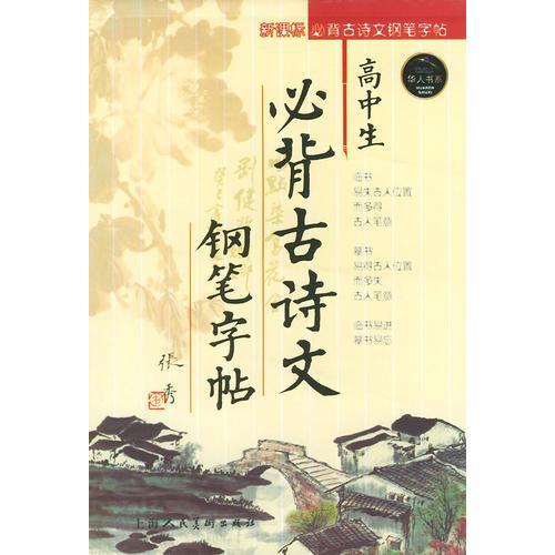 高中生必背古诗文钢笔字帖(新课标)/华人书系