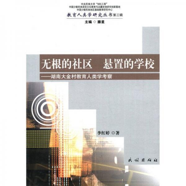 无根的社区·悬置的学校:湖南大金村教育人类学考察/教育人类学研究丛书.第3辑