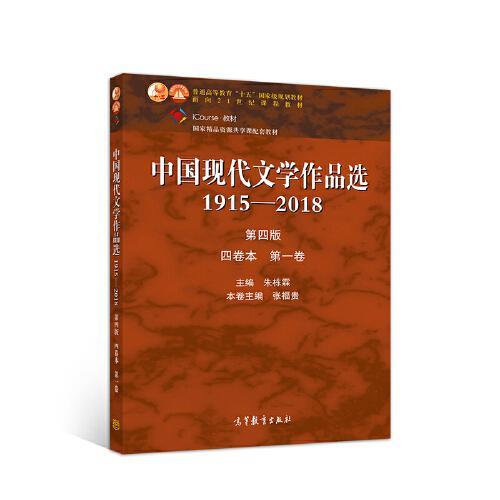 中国现代文学作品选1915—2018(第四版)(四卷本 第一卷)