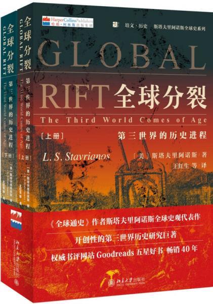 全球分裂:第三世界的历史进程(上下册)