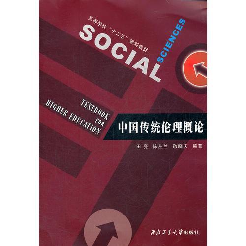 中国传统伦理概论