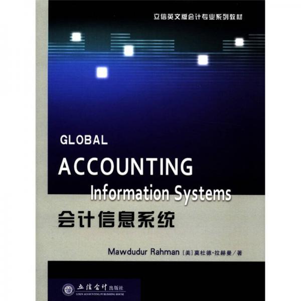 立信英文版会计专业系列教材:会计信息系统