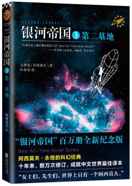 银河帝国3:第二基地(新版)