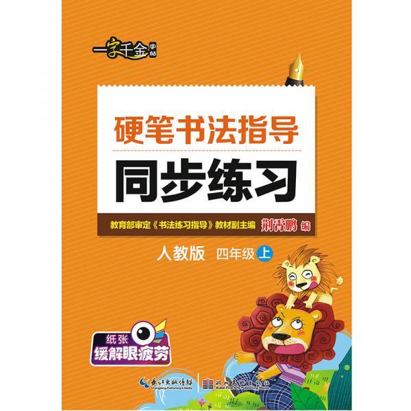 2016秋四年级上上硬笔书法指导同步练习(人教版)
