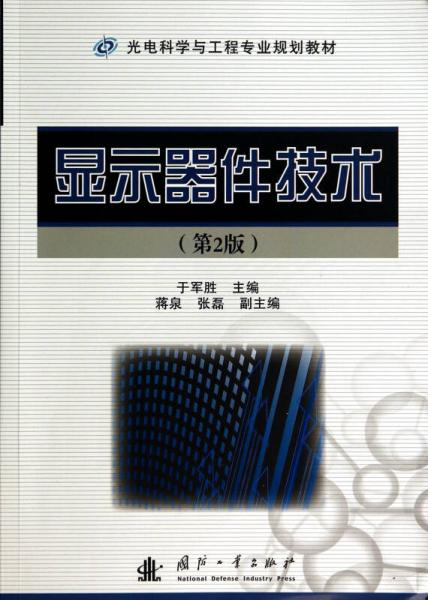 显示器件技术(第2版)