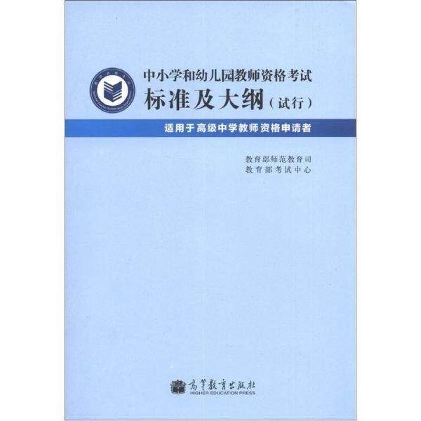 中小学和幼儿园教师资格考试标准及大纲(试行)(适用于高级中学教师资格申请者)