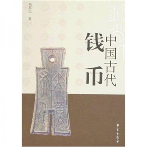 中国古代钱币