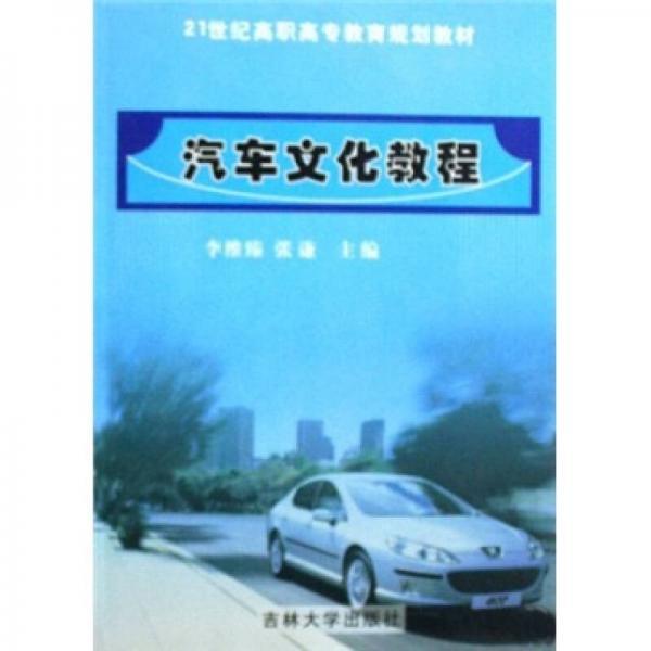 21世纪高职高专教育规划教材:汽车文化教程