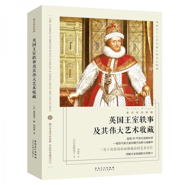看名画的眼睛:英国王室轶事及其伟大艺术收藏