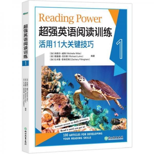 新东方超强英语阅读训练1配新东方名师讲解视频