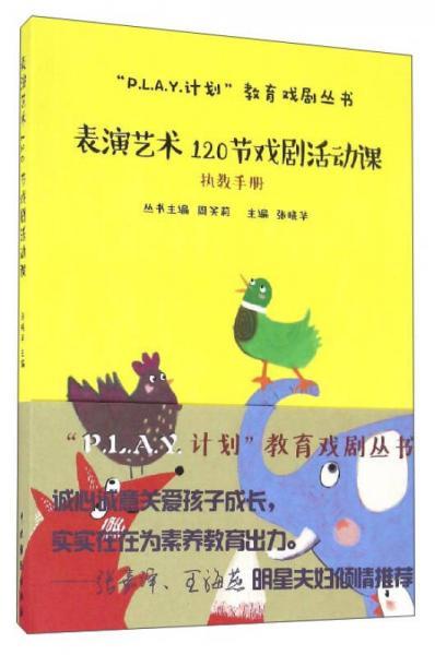 """""""P.L.A.Y.计划""""教育戏剧丛书:表演艺术120节戏剧活动课(执教手册)"""