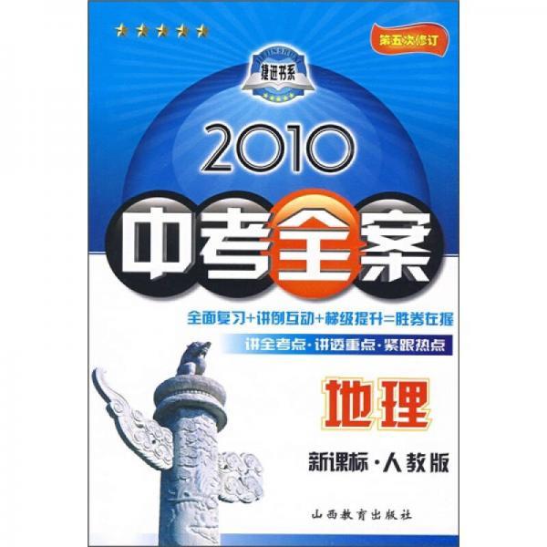 2010中考全案:地理(新课标)(人教版)(第5次修订)
