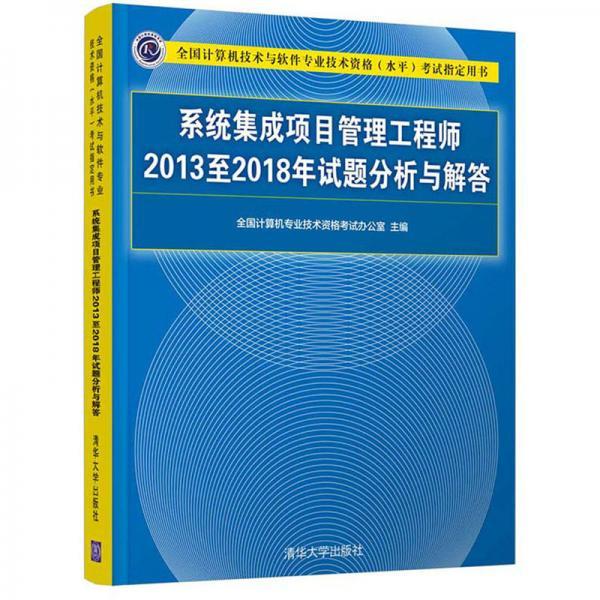系统集成项目管理工程师2013至2018年试题分析与解答