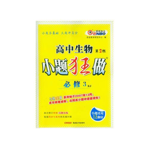 小题狂做 高中生物 必修3 RJ (人教版)第2版