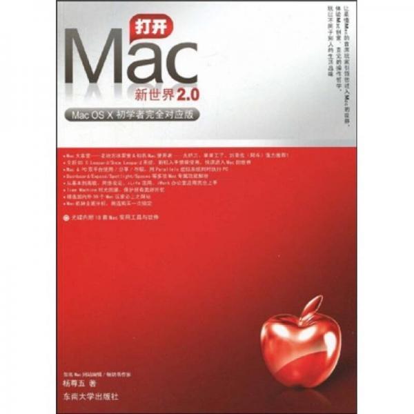 打开Mac新世界2.0