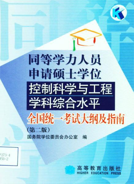 同等学力人员申请硕士学位控制科学与工程学科综合水平:全国统一考试大纲及指南(第2版)