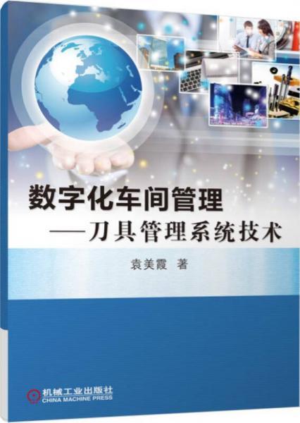 数字化车间管理 刀具管理系统技术