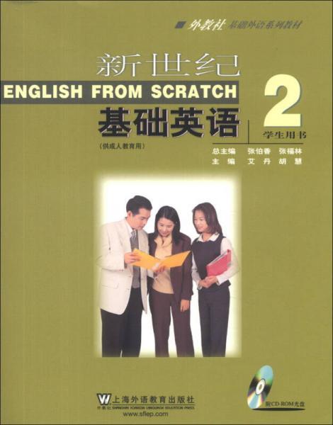外教社基础外语系列教材:新世纪基础英语(2)(学生用书)