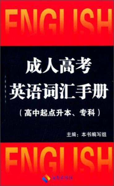 成人高考英语词汇手册(高中起点升本、专科)