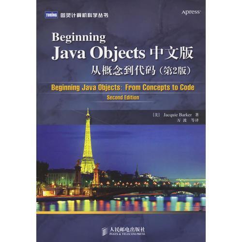 Beginning Java Objects中文版从概念到代码