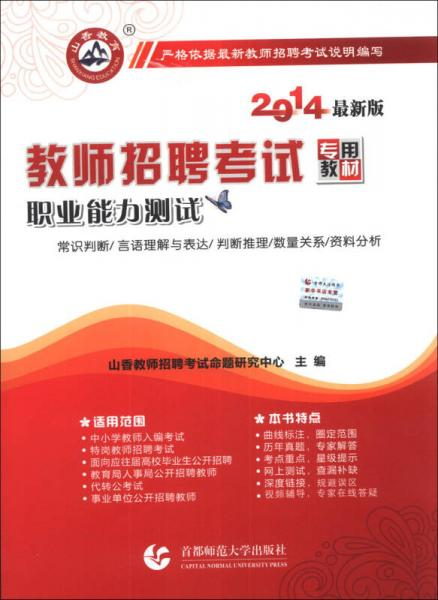 山香教育·教师招聘考试专用教材:职业能力测试(2014最新版)