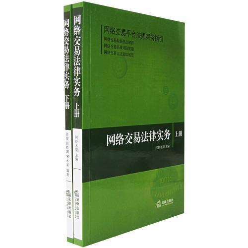 网络交易法律实务(上下)(全二册)