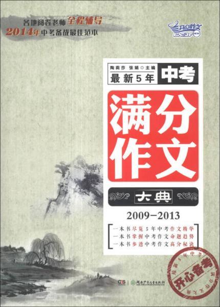 最新5年中考满分作文大典(2009-2013)