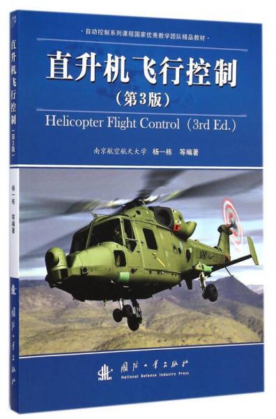 直升机飞行控制(第3版)