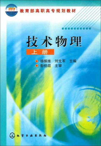 教育部高职高专规划教材:技术物理(上册)