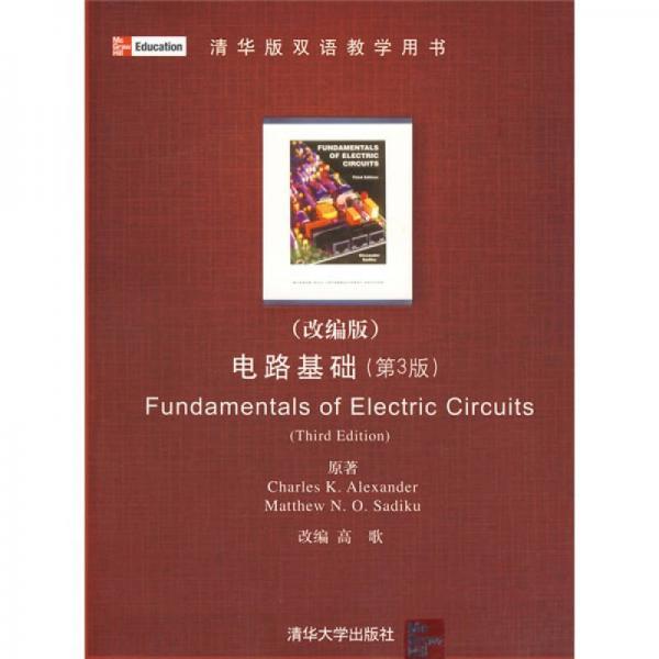 清华版双语教学用书:电路基础(第3版)(改编版)
