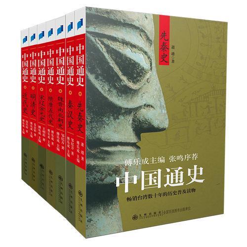 中国通史(全7册)