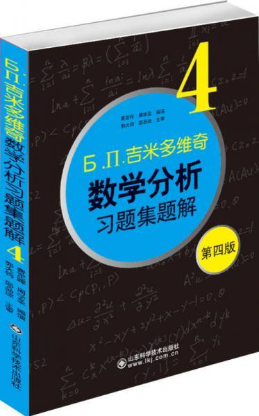 斜.锌.��绫冲�缁村��板������涔�棰���棰�瑙o�4锛�锛�绗�4��锛�