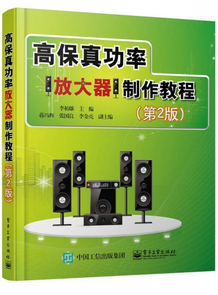 高保真功率放大器制作教程(第2版)