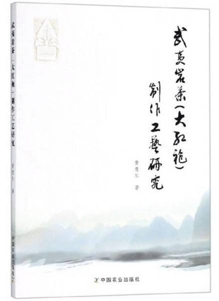 武夷岩茶(大红袍)制作工艺研究