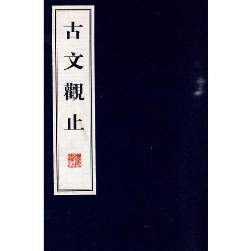 古文观止(宣纸线装、全四册)