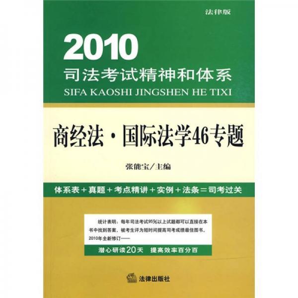 2010司法考试精神和体系·商经法:国际法学46专题(法律版)