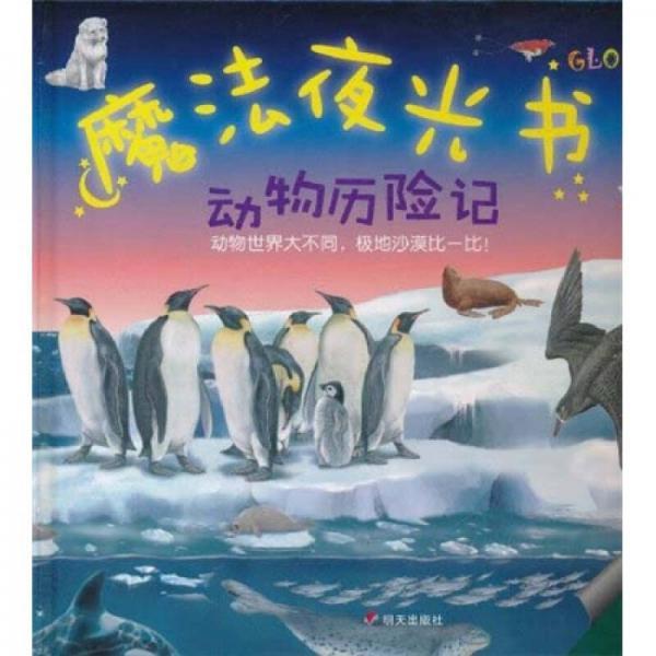 魔法夜光书·动物历险记