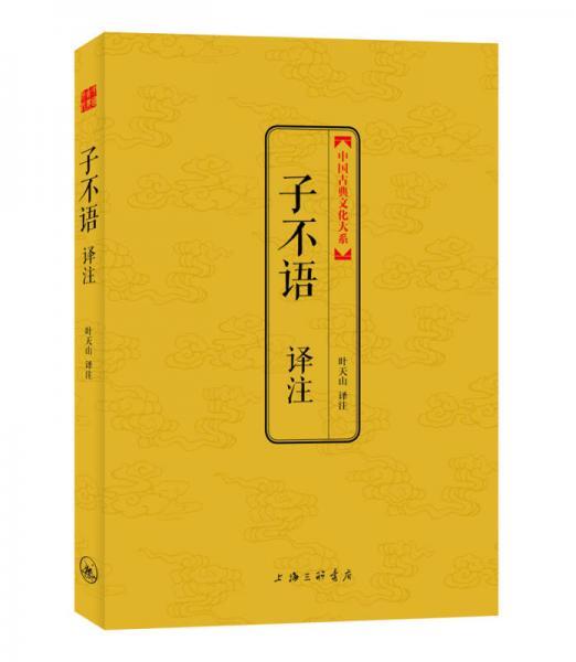 中国古典文化大系·第3辑:子不语译注