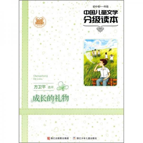 中国儿童文学分级读本:成长的礼物(初中卷)(1年级)
