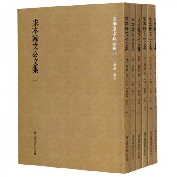 宋本韩文公文集(共6册)/国学基本典籍丛刊