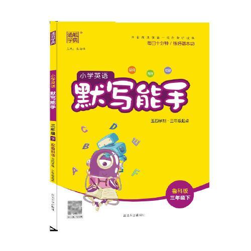20春默写能手  三年级英语下(鲁科版)