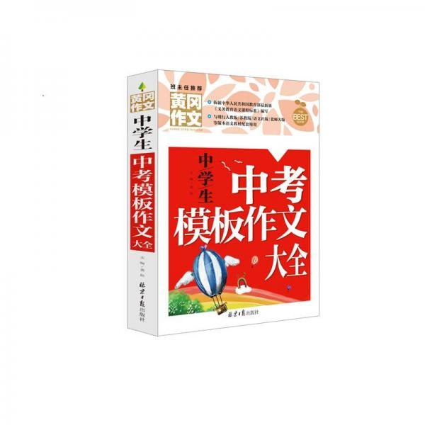黄冈作文 中学生中考模板作文大全(新版)