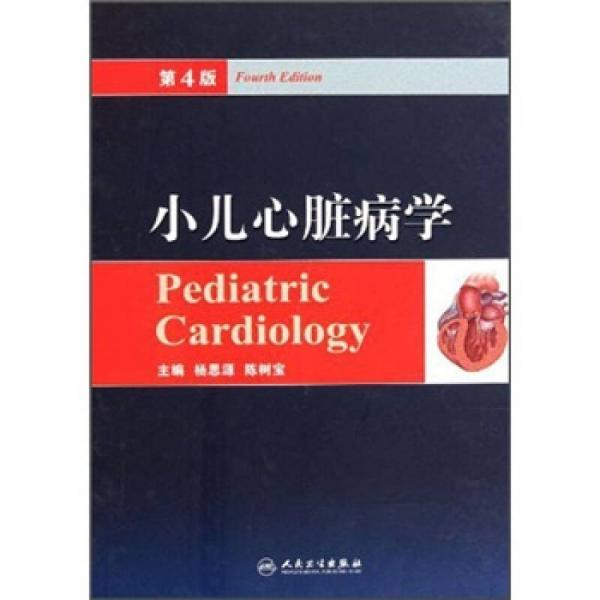 小儿心脏病学(第4版)