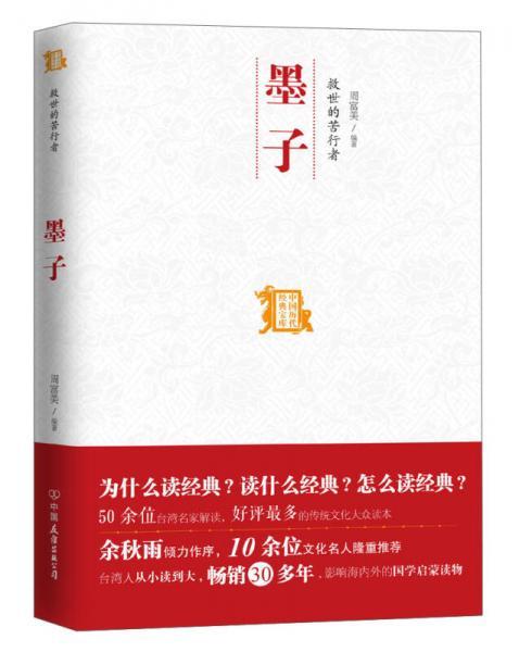 中国历代经典宝库:救世的苦行者·墨子