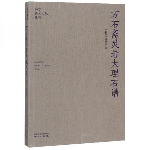 万石斋灵岩大理石谱/南京稀见文献丛刊